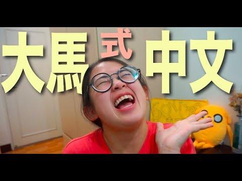 「大馬式中文」◉ 道地馬來西亞人教你聽懂馬來西亞中文 |手癢計劃 Plan 021 【TALK】