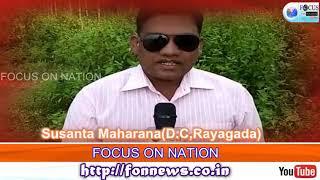 Rayagada Khabar,news by fon news