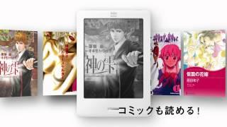 【公式】電子ブック楽天<kobo> - 電子ブックリーダー kobo Touch thumbnail