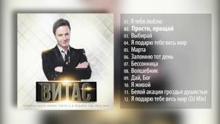 Download VITAS_I'll Give You All the World_The Story of My Love_Part 2 (2014) Mp3 and Videos