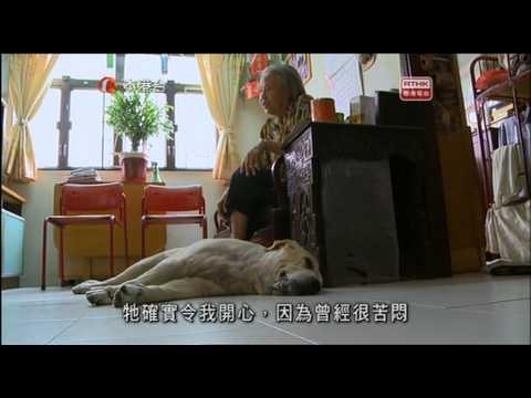 RTHK-黃金歲月-第三集【阿姐與Paco】-2013-1-20