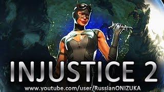 INJUSTICE 2 прохождение за Женщину-Кошку (Секретная концовка и новый приём)