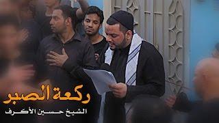 الشيخ حسين الأكرف | ركعة الصبر