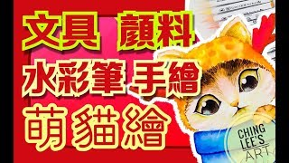 貓咪 手繪  萌貓來了    水彩 教學   貓奴注意   如何畫 貓咪   聖誕 手繪 DIY   萌萌    吳竹水彩筆  【猫ちゃん】【萌え】手書きが萌えすぎる Ching Lee's Art