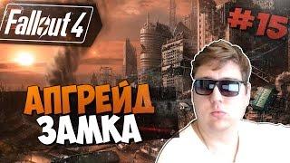 Fallout 4 Прохождение на русском - АПГРЕЙД ЗАМКА Часть 15, 60фпс ,ультра,hard