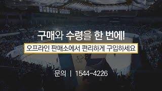 평창동계올림픽 오프라인 티켓구매 방법
