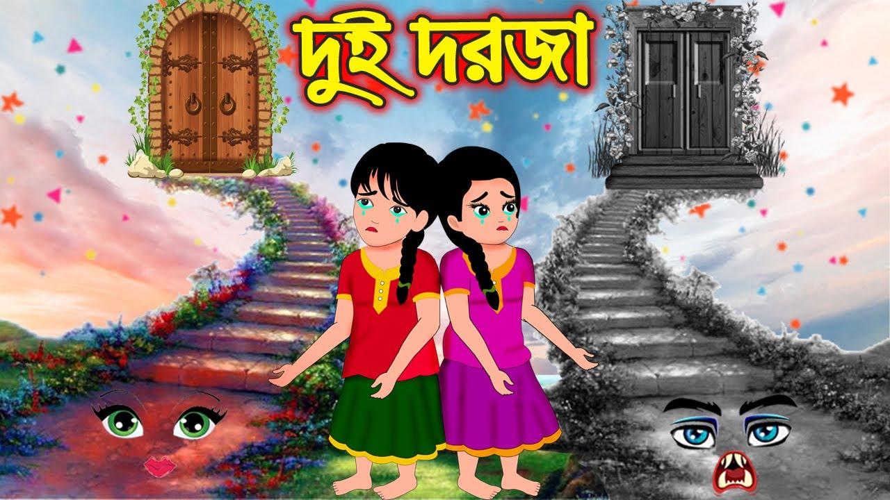দুই দরজা | Dui Dorja | Bangla Cartoon | Bengali Morel Bedtime Stories