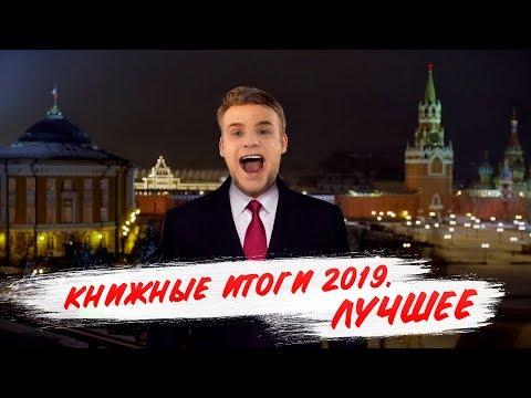 ЛУЧШИЕ КНИГИ 2019 // КНИЖНЫЕ ИТОГИ ГОДА 2019 ЧАСТЬ 1