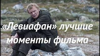 Левиафан 2014 Фильм полностью. Смотреть онлайн. мой трейлер. Краткий обзор фильма