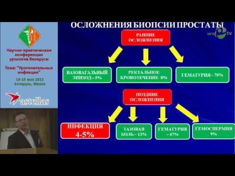 Тарендь Д М - Инфекционные осложнения после пункционной биопсии простаты