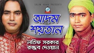 Adom Soytan | আদম সয়তান | Latif Sarkar, Rajjob Dewan | Pala Gaan