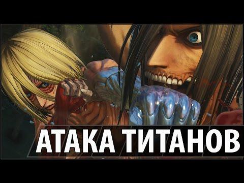 Атака Титанов (1 сезон)