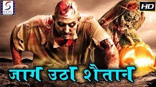 जाग उठा शैतान - Jaag Utha Shaitan l २०१९ सुपरहिट बॉलीवुड हिंदी एचडी  फुल मूवी l हेमंत बिरजे, मुश्ताक