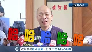 韓國瑜12項選舉政見僅1項做得到?備詢初體驗的心得是.... 【17Fun新聞】20190117 三立iNEWS