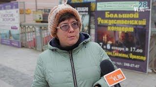 VL.ru - 16 декабря владивостокцы рассказали, почему выбирают губернатора Приморья