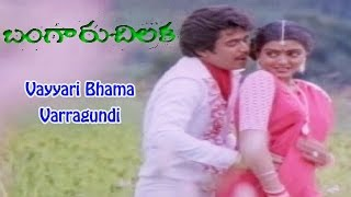 Bangaru Chilaka Telugu Movie Songs | Vayyari Bhama Varragundi Song | Arjun | Bhanupriya