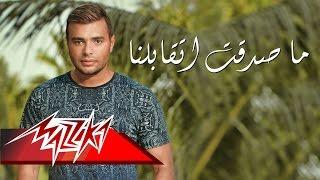 Masadaat Etabelna - Ramy Sabry ماصدقت إتقابلنا - رامى صبرى