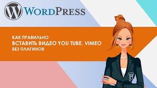 Как правильно вставить видео You Tube, Vimeo в запись WordPress(Однако у данного способа обнаружился один неприятный для меня момент: расположить ролик по центру страницы..., 2015-07-23T17:01:16.000Z)