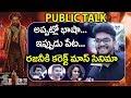 Petta Public Talk | Super Star Rajinikanth Craze In Fans | 2019 Telugu Movie Petta Review & Response