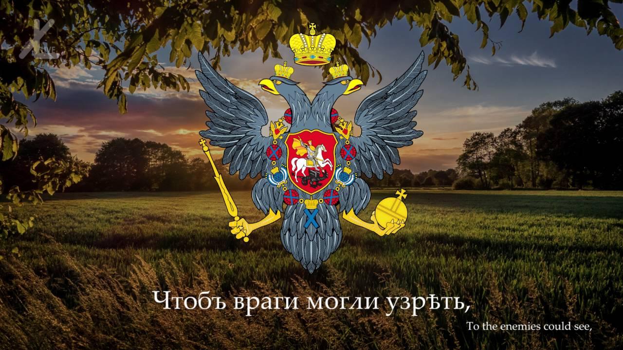 """Гимнъ Россійской Имперіи (1791—1816) - """"Громъ побѣды ..."""