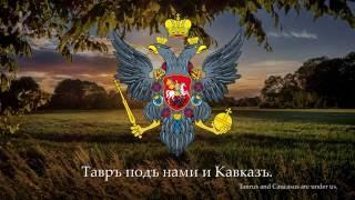 Гимнъ Россійской Имперіи (1791—1816) -