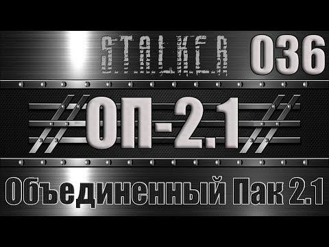Сталкер ОП 2.1 - Объединенный Пак 2.1 Прохождение 036 ПРИКЛЮЧЕНИЯ НА ЯНТАРЕ