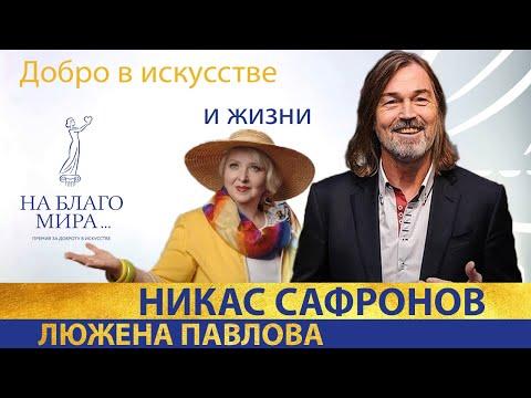 Художник Никас Сафронов твори добро - современное искусство | Премия «На Благо Мира»