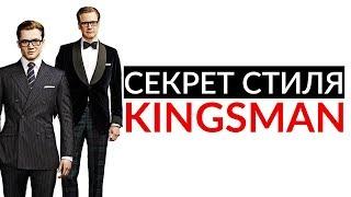 Секреты стиля Kingsman   Выглядеть как Kingsman