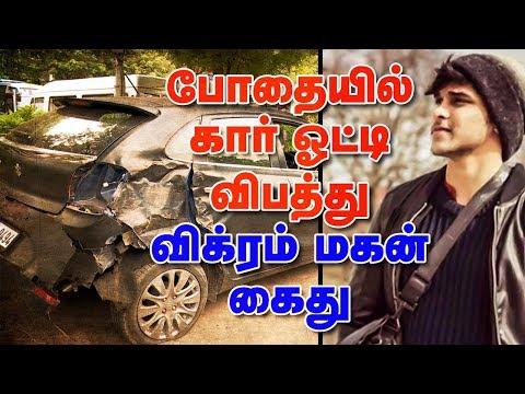 Actor Vikram Son Dhruv car accident | நான்கு பேர் கைது | Vikram | Dhruv