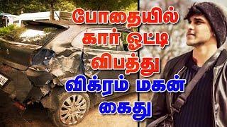 Actor Vikram Son Dhruv car accident   நான்கு பேர் கைது   Vikram   Dhruv