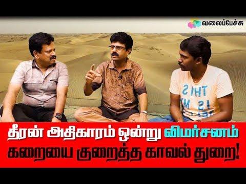 Theeran Adhigaaram Ondru Review - Karthi -...