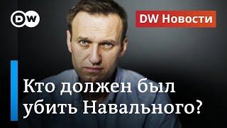 Расследование о команде киллеров ФСБ, или Кто должен был убить Навального? DW Новости (14.12.2020)