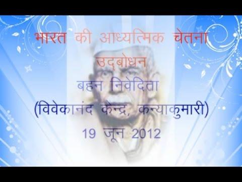 भारत की आध्यत्मिक चेतना : राष्ट्रीय संगोष्ठी  : 18 to 20, June 2012