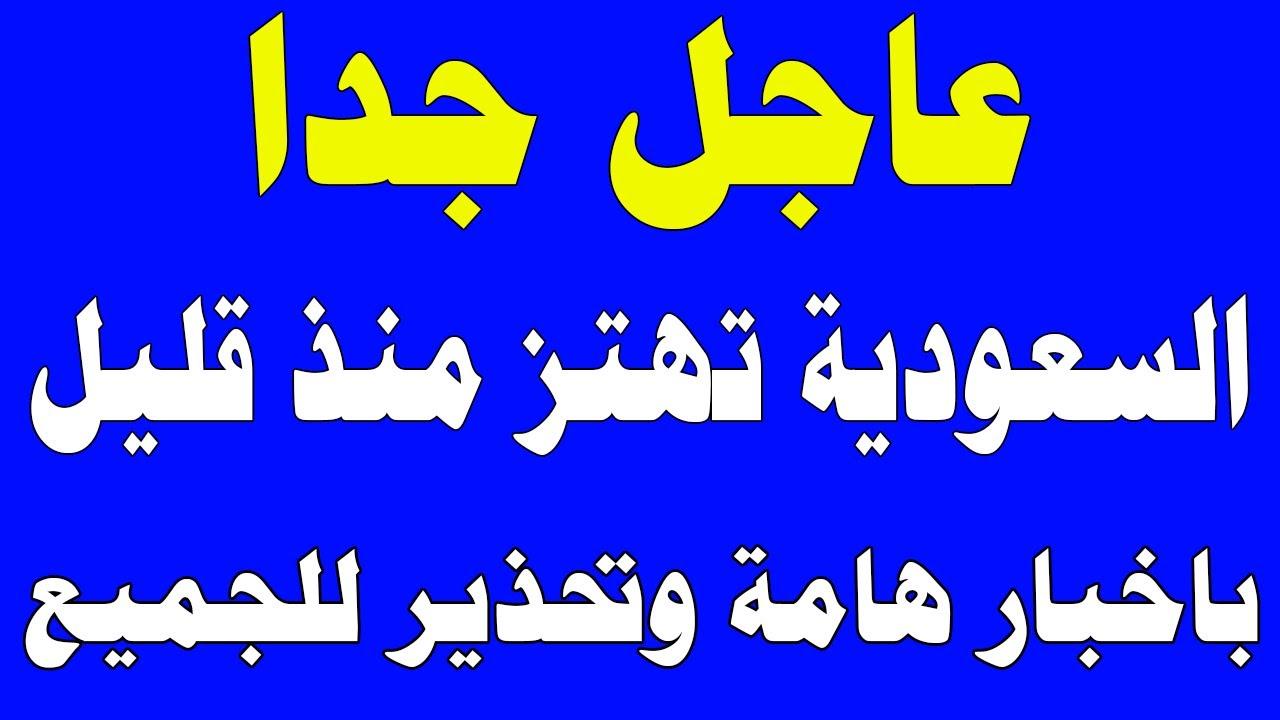 اخبار السعودية مباشر اليوم الثلاثاء 22-9-2020
