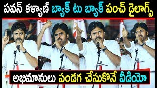 Janasena Chief Pawan Kalyan Powerful Punch Dialogues At Rajanagaram Public Meeting