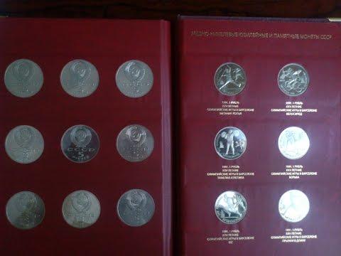 Юбилейные и памятные монеты СССР том 2