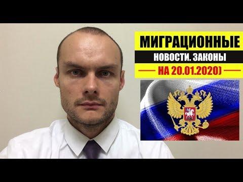 МИГРАЦИОННЫЕ НОВОСТИ, ЗАКОНЫ на 20.01.2020  Миграционный юрист. адвокат