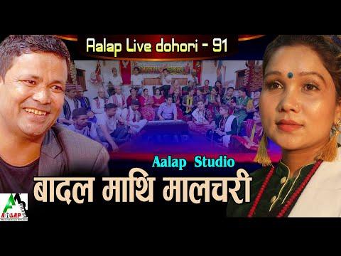 raju-pariyar-vs-sabita-pariyar-new-live-dohori-बादलमाथी-मालचरी-~-music:--jhalak-sangeetam