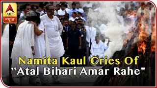 "Namita Kaul Bhattacharya Lit The Pyre As Cries Of & 39 & 39 Atal Bihari Amar Rahe"" Reverberated ABP News"