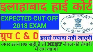 ALLAHABAD HIGH COURT GROUP C & D EXPECTED CUT OFF 2018 EXAM