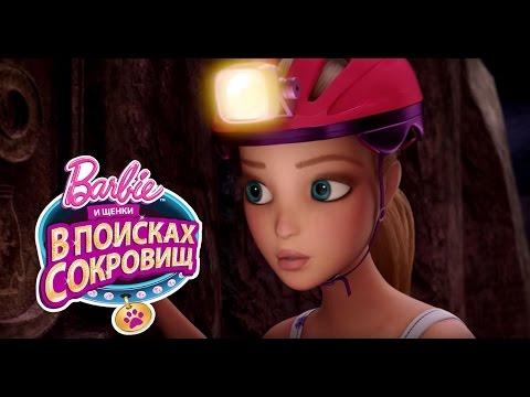 Ключ к сокровищам | Барби