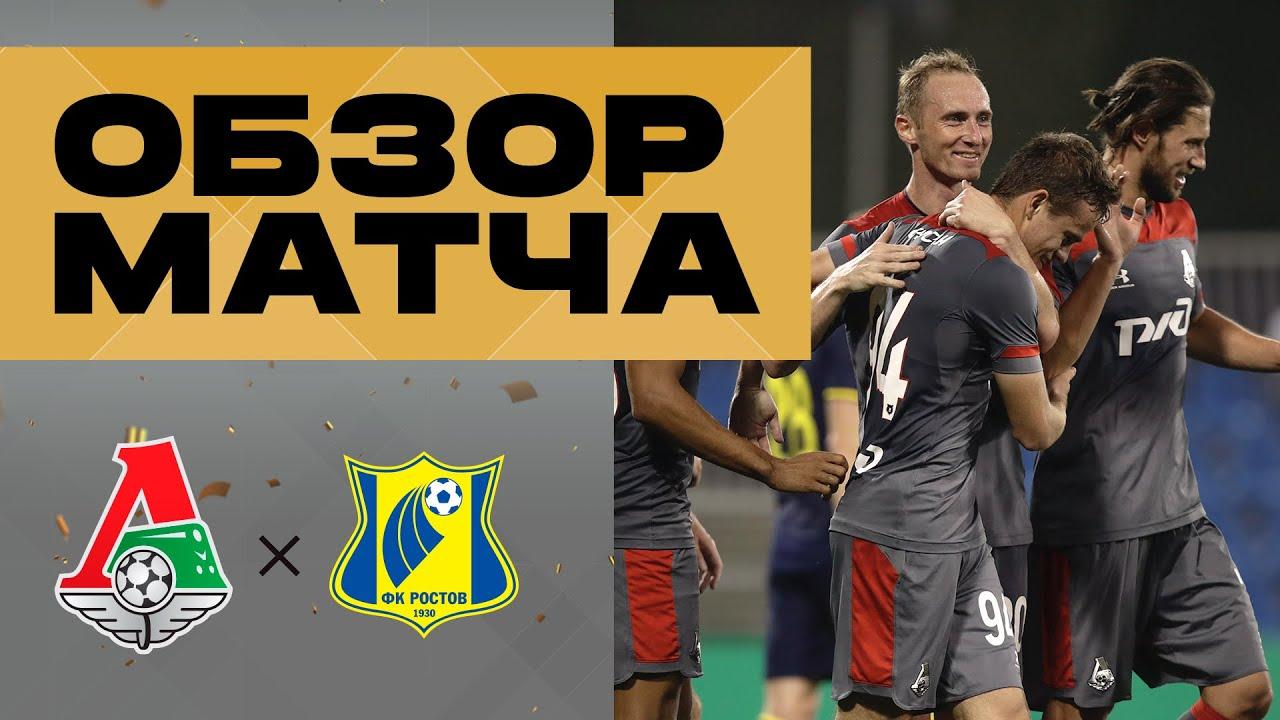 Ростов  1-1  Локомотив видео