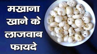 मखाना खाने के 8 लाजवाब फायदे | Health Benefits Of Fox Nuts in Hindi ✅