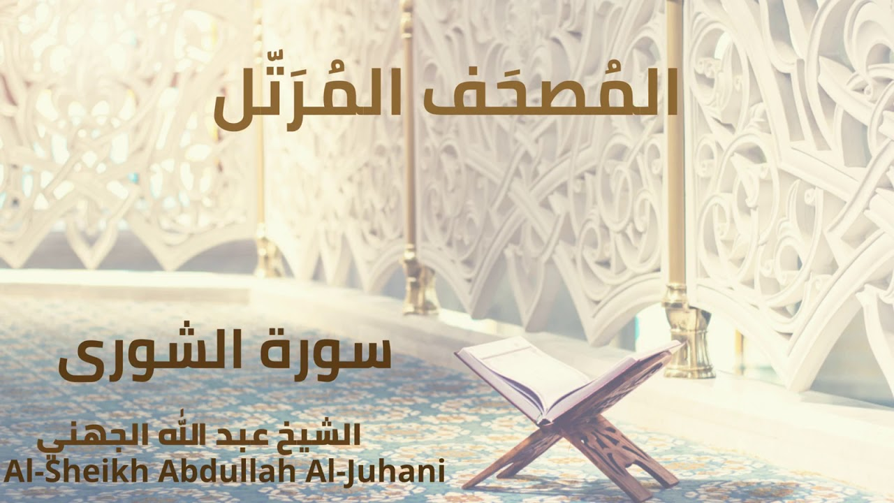 Sheikh Abdullah Al Juhani - Surat Ash-Shuraa   الشيخ عبد ...