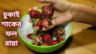 Cukai shak fruits cooking recipe. চুকাই শাকের ফল রান্নার রেসিপি। Gram Food Vlogs