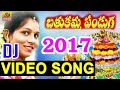 Bathukamma Dj Songs 2017 | Bathukamma Songs | New Dj Video Bathukamma Songs | Folk Dj Video Songs