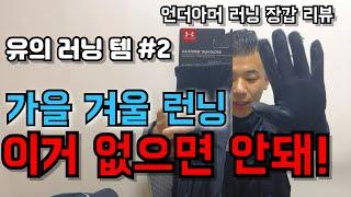 유의 러닝아이템 ㅣ장갑ㅣ가을 겨울런닝 필수템 (Feat…