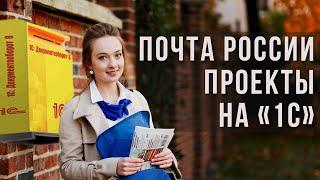 1С:Проект года. 1С:Управление холдингом. Управление заказами. Почта России и 1С:Документооборот