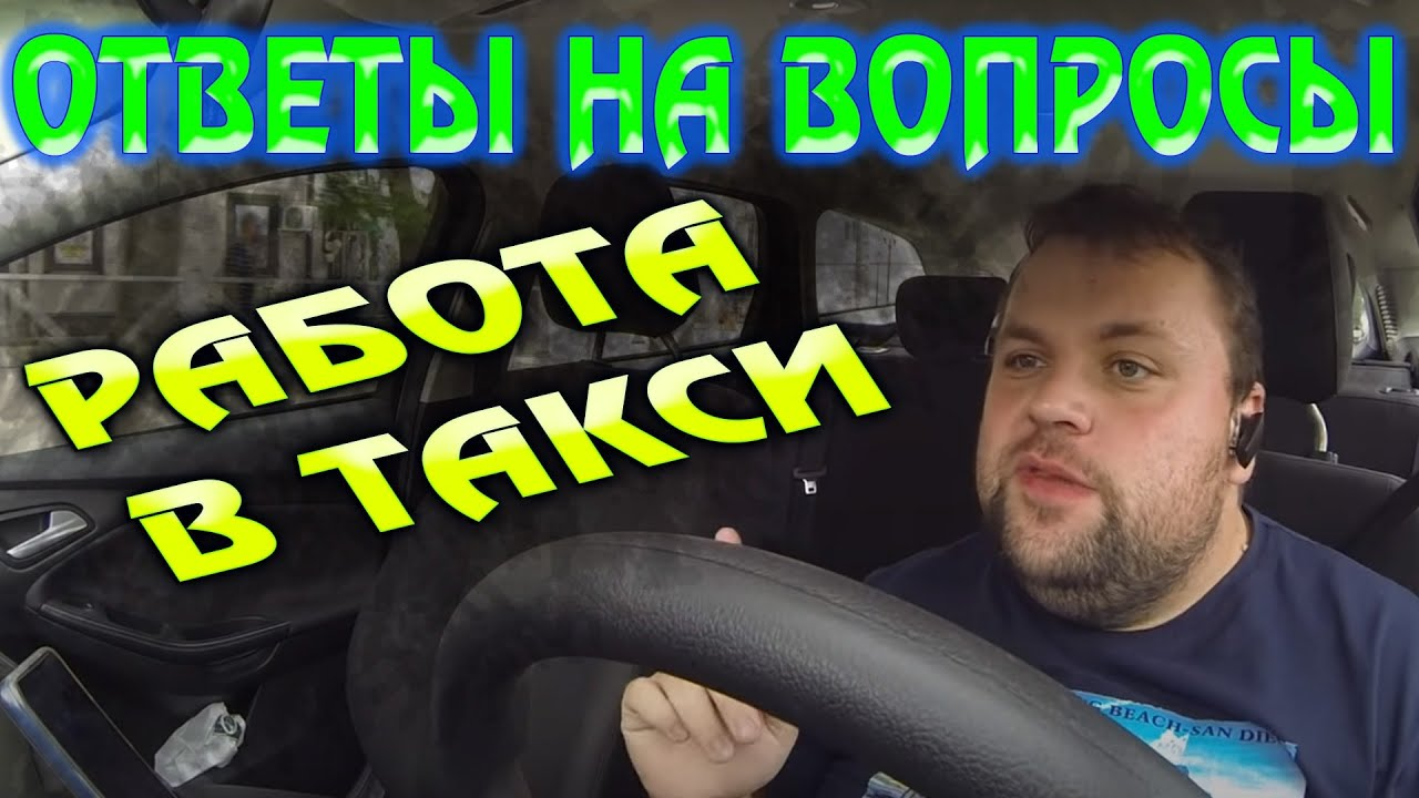 Работа в такси Ответы на Ваши вопросы. Яндекс такси на аренде