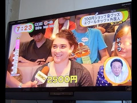 Nippon: How much? (Feature on Fuji Television)